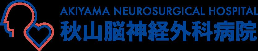 秋山脳神経外科病院